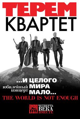В Озерске состоится юбилейный концерт ансамбля «Терем-квартет»