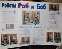 Победители соревнований LEGO-роботов