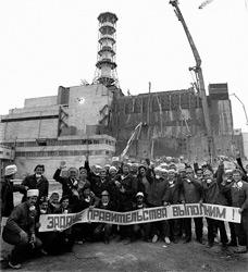 День ликвидаторов последствий радиоактивных аварий