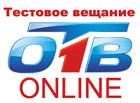«Первый областной» начинает онлайн-вещание