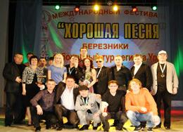 «ХОРОШАЯ ПЕСНЯ» на Урале