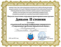 Студенты ЮУрГУ покоряют правовые просторы Челябинска