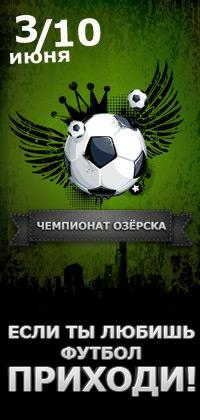 Чемпионат Озерска по дворовому футболу