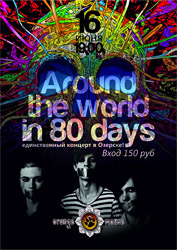 В Озёрске состоится концерт группы Around The World in 80 Days
