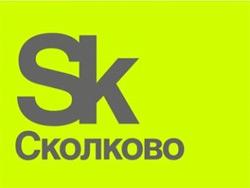 Еще одна южноуральская компания стала резидентом Сколково