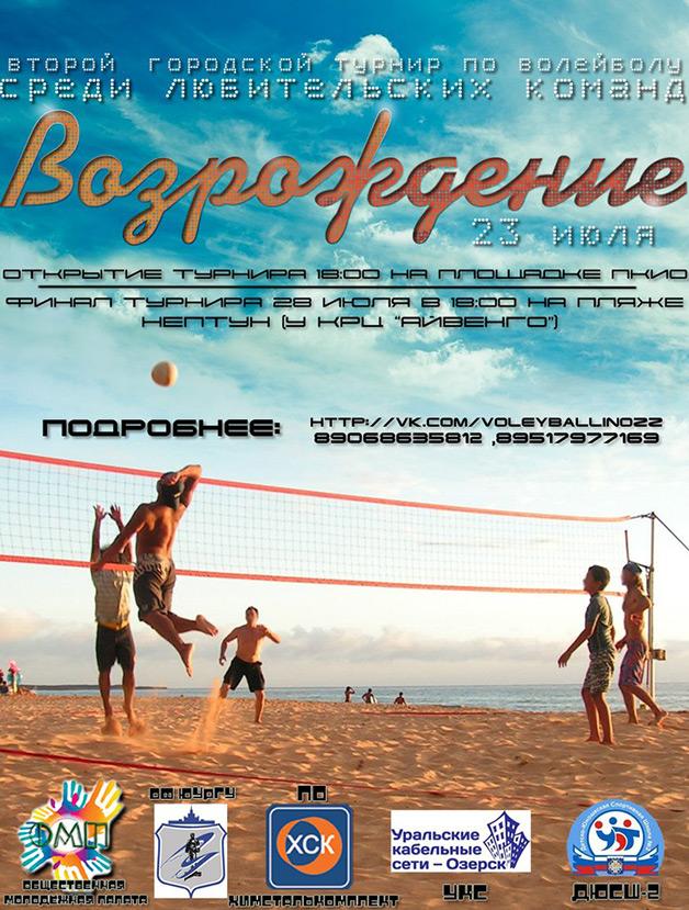 23 июля стартует очередной городской турнир по волейболу
