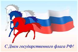 В Озерске отпразднуют День Российского флага