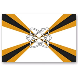 4 сентября - День специалиста по ядерному обеспечению