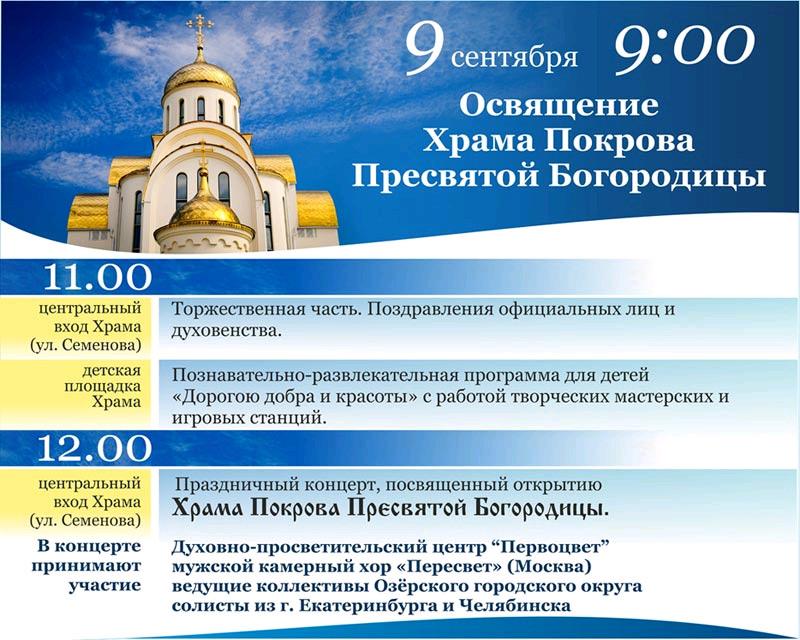 Освящение Храма Покрова Пресвятой Богородицы.