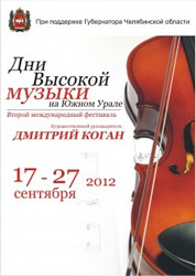 Открывается фестиваль «Дни высокой музыки на Южном Урале»