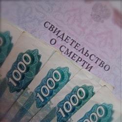 Пенсионный фонд выдал на погребение южноуральцев более 126,5 млн рублей