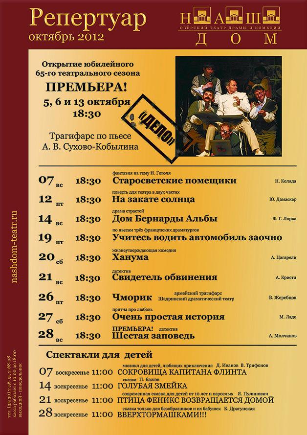 """Репертуар театра """"Наш дом"""" на октябрь"""