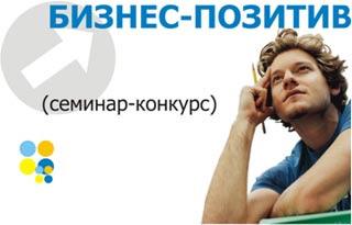 Подведены первые итоги конкурса «Бизнес-позитив»