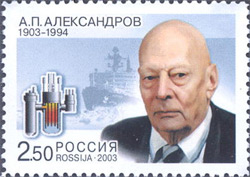 Александров Анатолий Петрович (13.02.1903 - 03.02.1994)