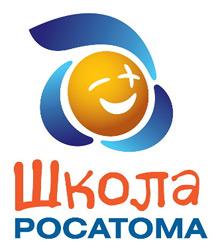 В Снежинске в on-line режиме состоится презентация победителей заочного тура проекта «Школа Росатома»