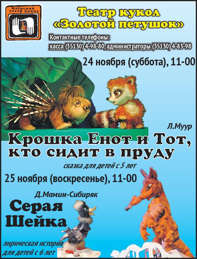 Репертуар театра кукол