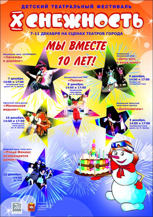 «Птица Феникс» отправляется в Челябинск!