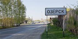 Обсуждение критического состояния системы ЖКХ в Озерске вновь отложено.