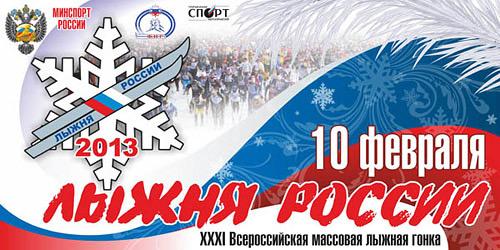 1,5 миллиона россиян встанут на лыжи – южноуральцы не останутся в стороне