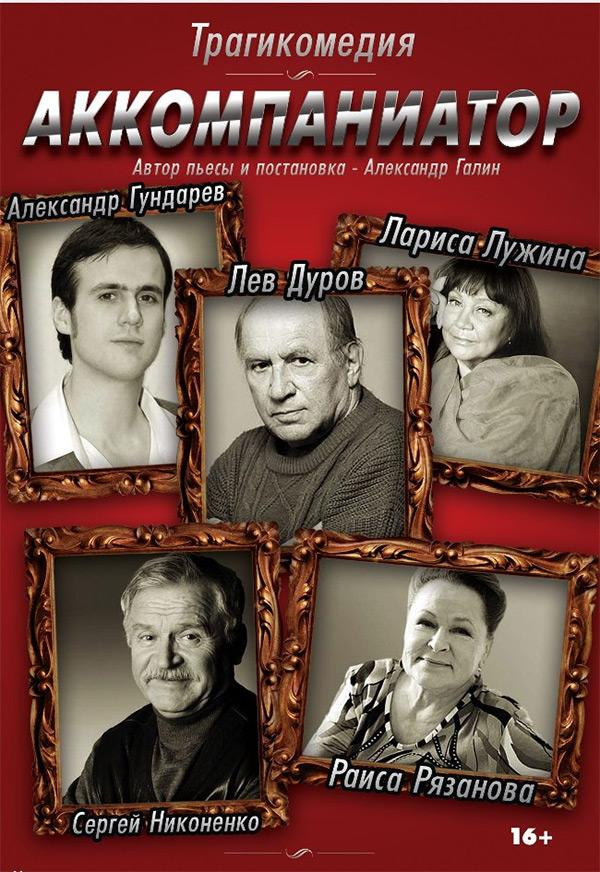 Первые весенние выходные в театре драмы и комедии «Наш дом».
