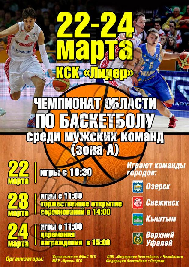 В Озёрске пройдут игры чемпионата области по баскетболу