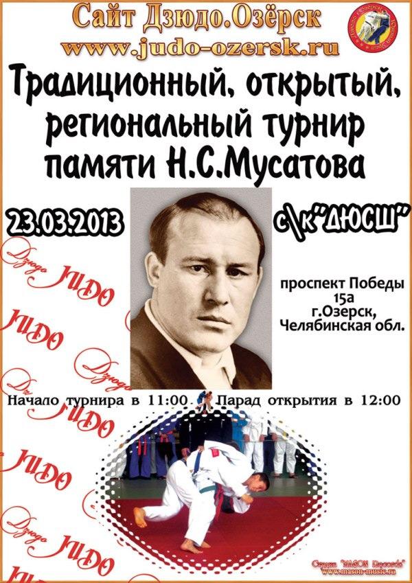 В Озёрске пройдёт турнир памяти Н.С.Мусатова