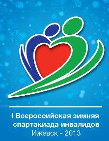Южноуральцы привезли 7 медалей со всероссийской зимней спартакиады инвалидов