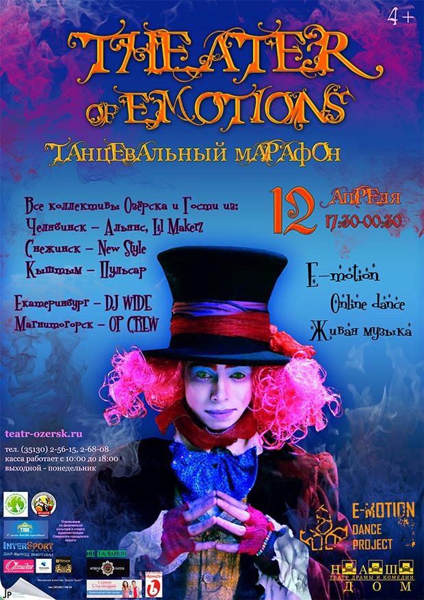 В Озерске стартует новый фестиваль – «Театр чистых эмоций»!