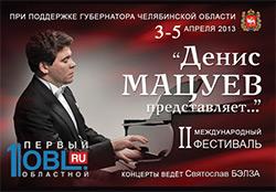 Сегодня смотрите на 1obl.ru онлайн-трансляцию концерта «Денис Мацуев представляет…»
